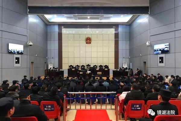 鏡湖區法院受理!無為汪國玉等33名被告人涉黑案一審宣判結果公開